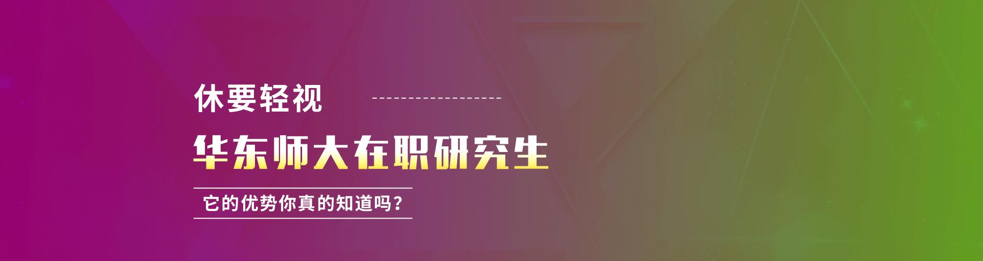 全面分析:华东师范大学在职研究生优势怎么样?