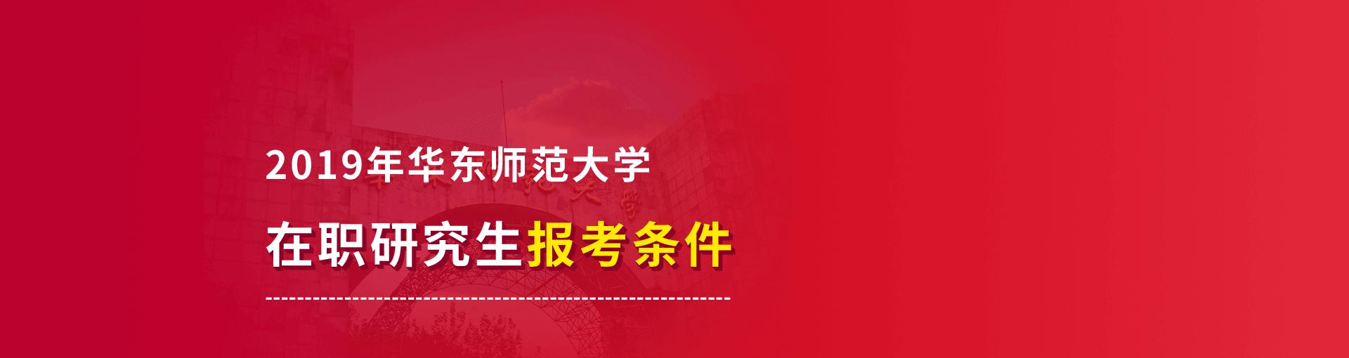 考前必读:2019年华东师范大学在职研究生报考条件汇总
