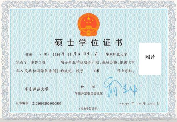 华东师范大学在职研究生硕士学位证书样本