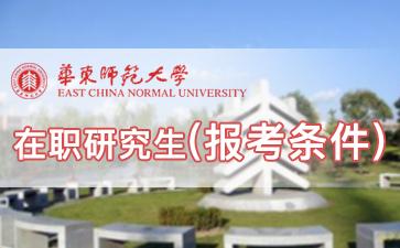 2017年华东师范大学在职研究生报考条件