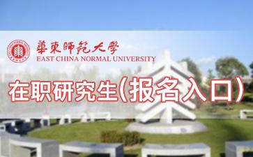 2017年华东师范大学在职研究生报名入口