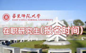 2017年华东师范大学在职研究生报名时间